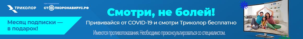 ТриколорТВ бесплатно